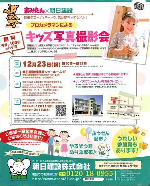 12.23 写真撮影会イベント.jpg