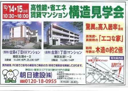 1212古淵KK・I構造.jpg