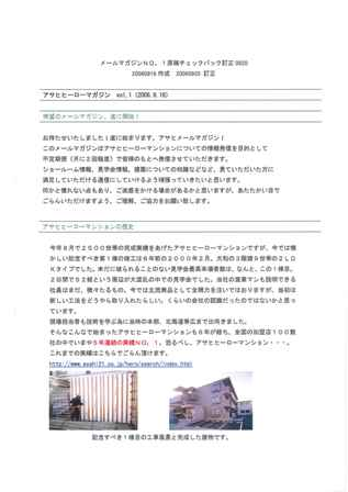 20130906メルマガ第1号!.jpg