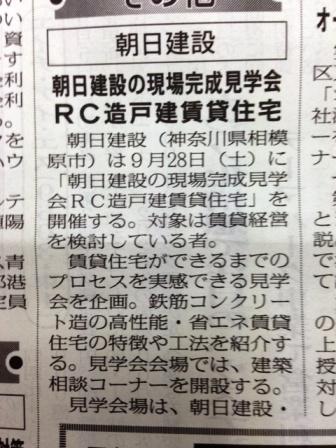20130917賃貸住宅新聞.JPG