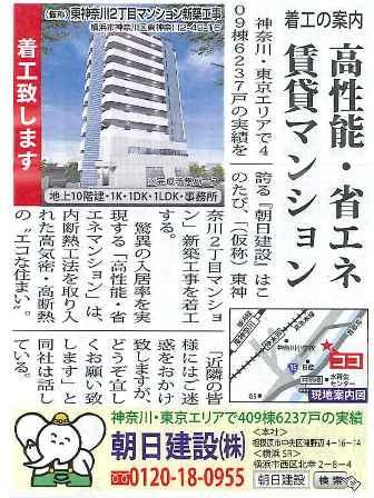2014.11.27東神奈川着工.jpg