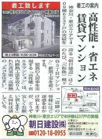 2014.11.28梶ヶ谷着工.jpg
