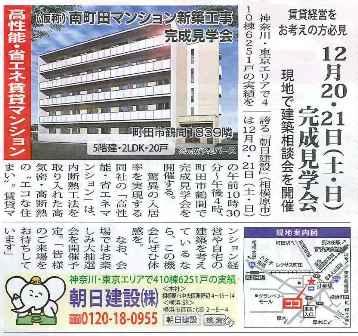 2014.12.18南町田完成.jpg