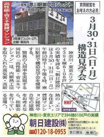2014.3.21寒川構造 - コピー.jpg