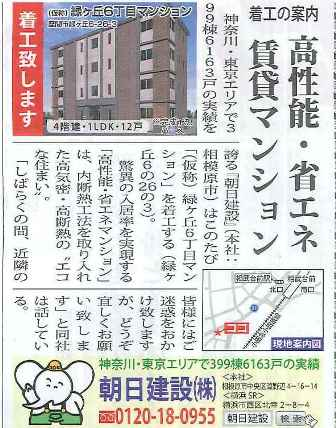 2014.5.9緑ヶ丘着工 - コピー.jpg