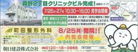 2014.7.24森野完成.jpg