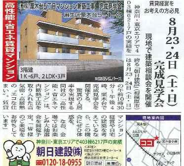 2014.8.23栗木台完成 - コピー.jpg