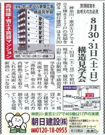 2014.8.28中山町ビル構造.jpg