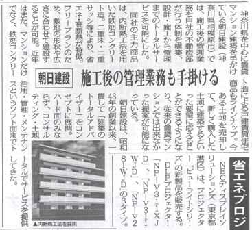 20140116賃貸住宅新聞.jpg