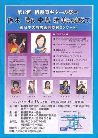 20140418おんがくをきく会.jpg