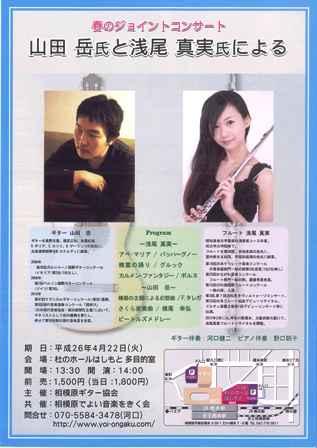 20140422春のジョイントコンサート.jpg