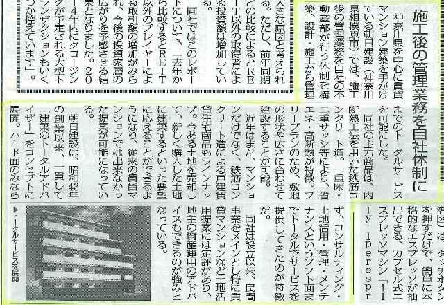 20140725全国賃貸住宅新聞.jpg