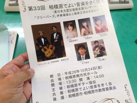 20141024sagamihara-ongaku-006.JPG