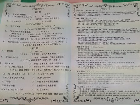20141024sagamihara-ongaku-007.JPG