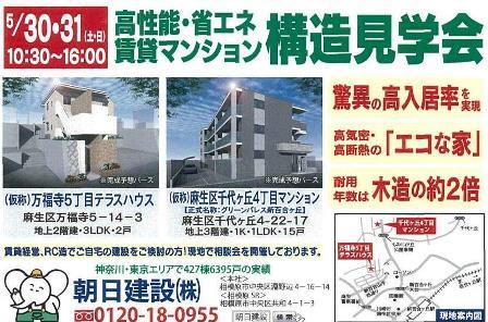 2015.5.29万福寺・千代ケ丘構造 - コピー.jpg