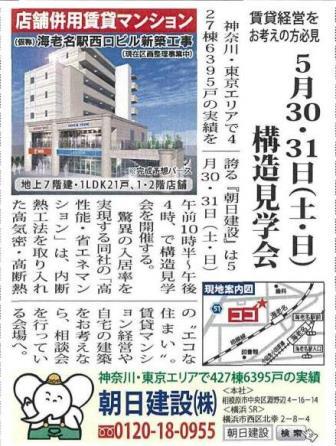 2015.5.29海老名構造 - コピー.jpg