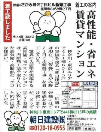 2015.9.24さがみ野着工_01 - コピー.jpg