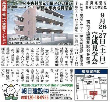 2015.9.24中央林間完成_01 - コピー.jpg