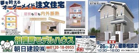 2015.9.24逗子完成_01 - コピー.jpg