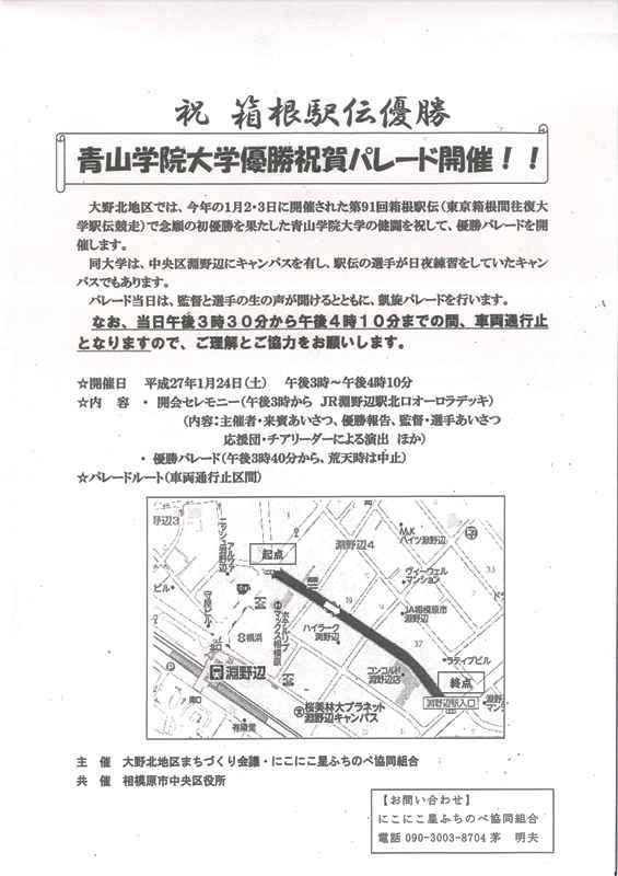 20150121青学パレード案内.jpg