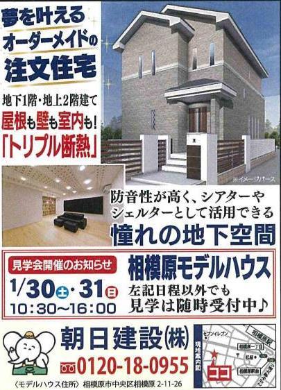 2016.1.26多摩区相模原MH.jpg