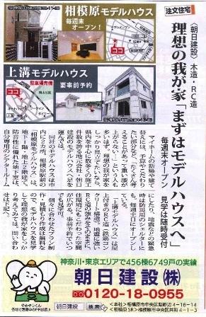20160324タウンニュース.jpg