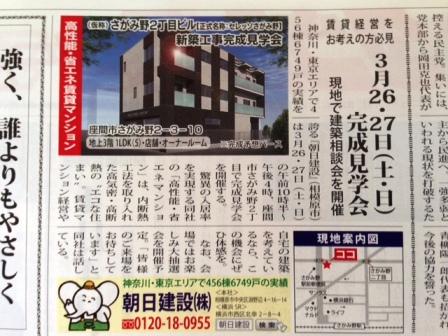 20160326さがみ野タウンニュース.jpg