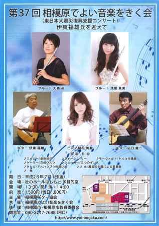 20160625-yoiongaku-04.jpg