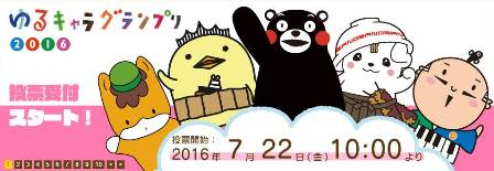 20160724-yaruzou-000.jpg