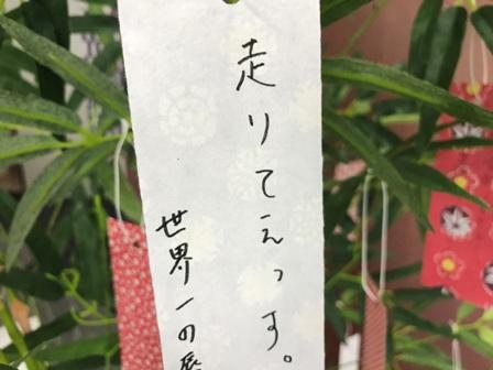 20170808-七夕-03.JPG
