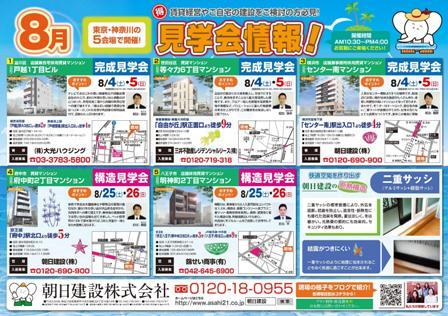 2018年8月見学会(5会場)表.jpg