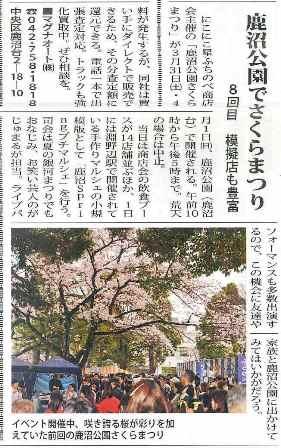 20180325-sakura-01.jpg