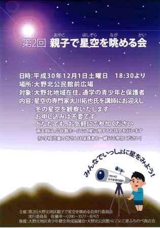 20181201親子で星空を眺める会-448.jpg