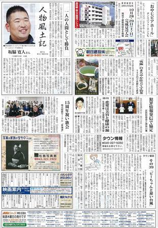 29.10.26神奈川区版 (003)110-27-2017.jpg