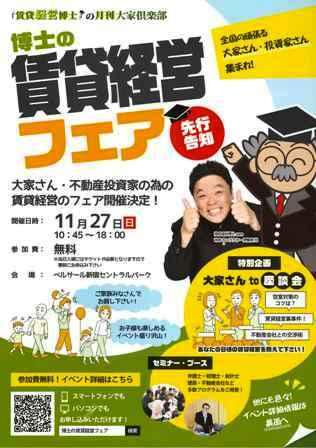 717-20160915-hakase-01s-mini546543543.jpg