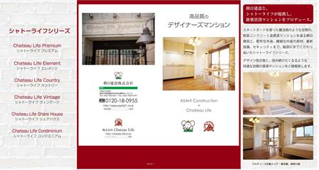A4観音折り_シャトーライフb_01.jpg