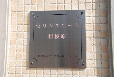 ASAHI 館名版28.JPG