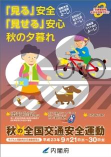 ☆秋の全国交通安全運動 - HIDEKI ...
