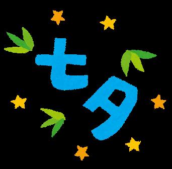 tanabata_title.png