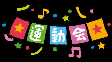 title_undoukai.png