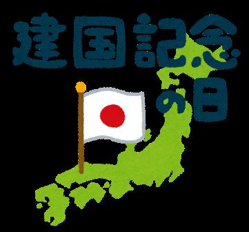 syukujitsu03_kenkoku_nohi.png