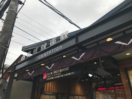 20180311-togoshi1-03.JPG