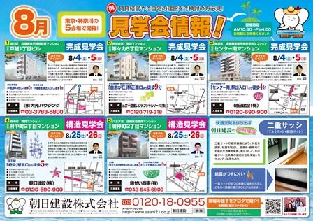 8月見学会(5会場)表.jpg