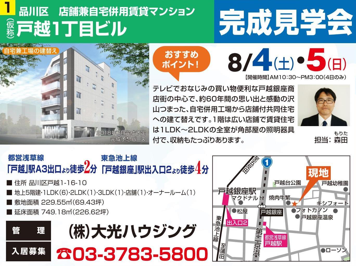 8月見学会(5会場)_01.jpg