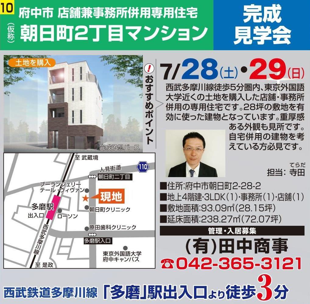 7月見学会(10会sxc場)_02 - コピー.jpg