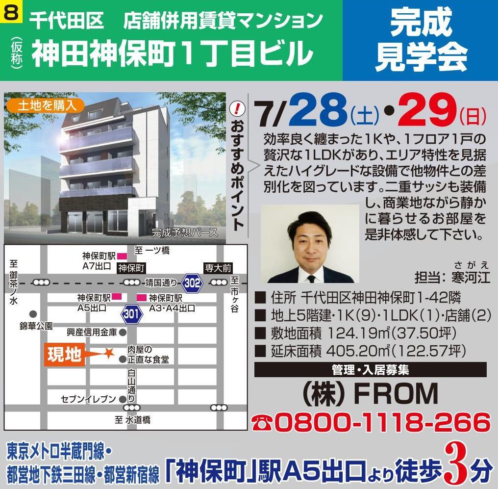 7月見学会(10会tyhj場)_01.jpg