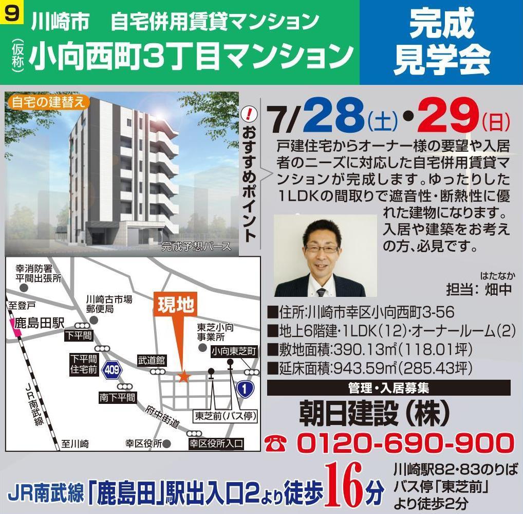 7月見学会(10wsd会場)_02.jpg