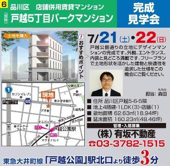 7月見学会(1rftgj0会場)_01.jpg