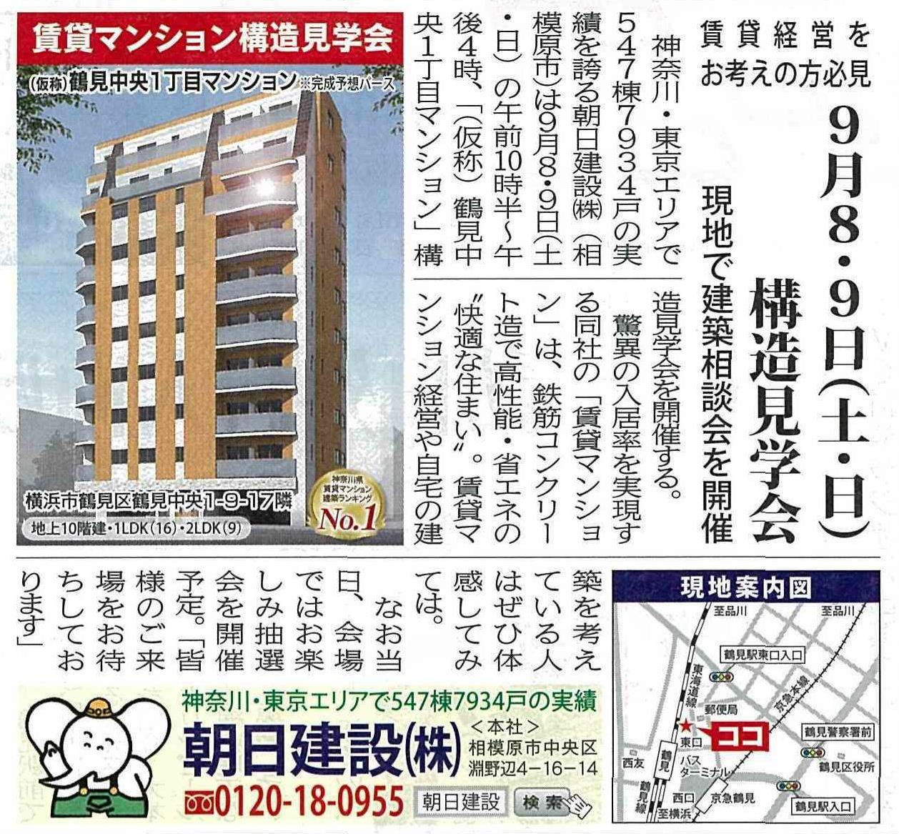 2018.9.6鶴見区版_01.jpg