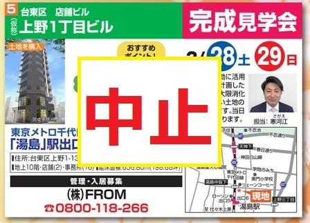 上野見学会チラシ.jpg